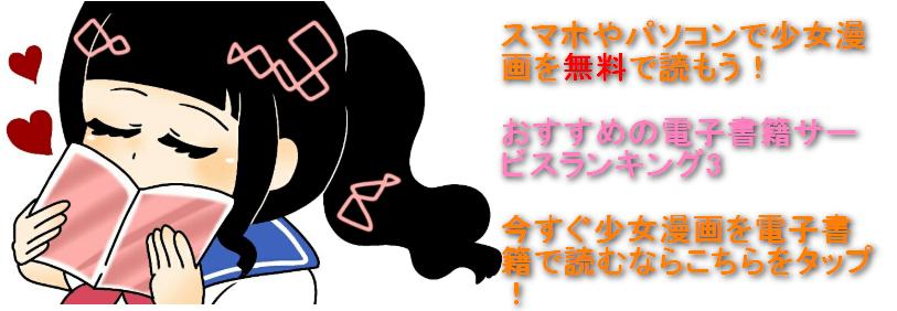 少女漫画電子書籍の参考画像