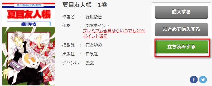 夏目友人帳参考画像