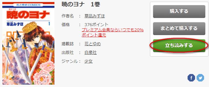 暁のヨナFOD参考画像