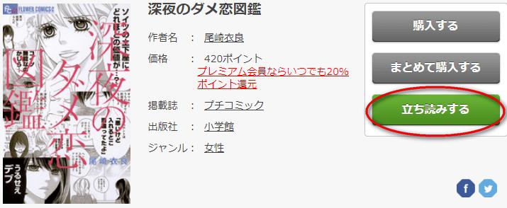 深夜のダメ恋図鑑FOD参照画像
