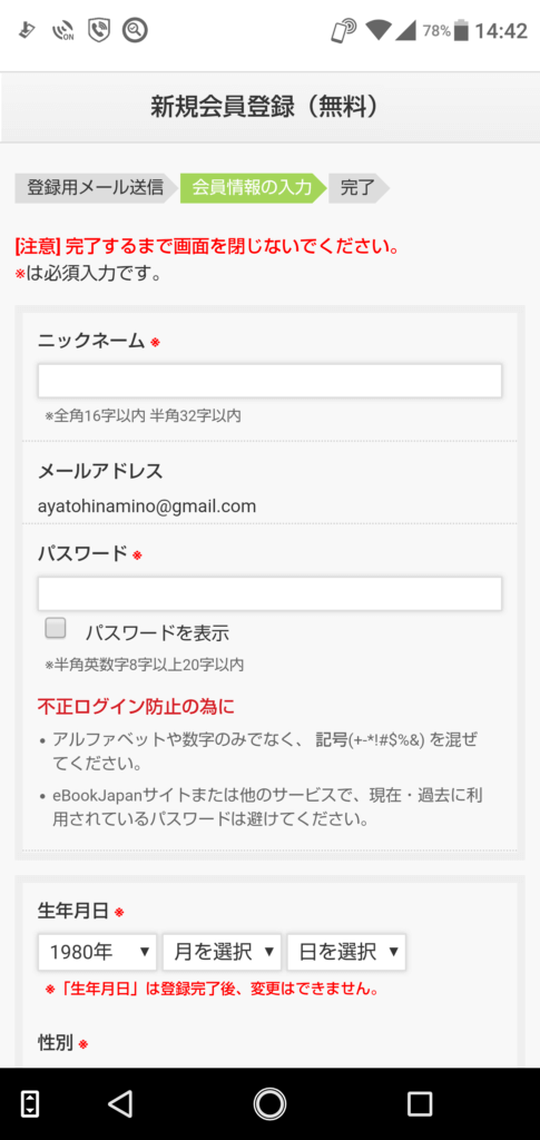 イーブックジャパン登録参照画像