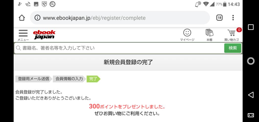 イーブックジャパン登録完了参照画像
