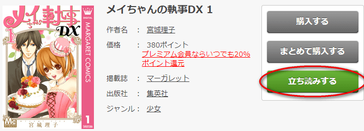 メイちゃんの執事DXFOD参照