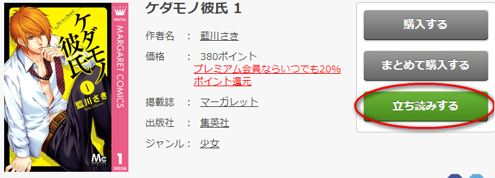 ケダモノ彼氏FOD参照