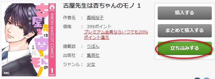 古屋先生は杏ちゃんのモノFOD参照