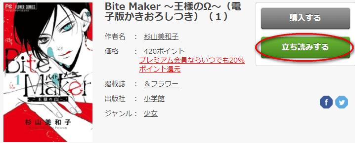 BiteMaker~王様のΩ~FOD参照