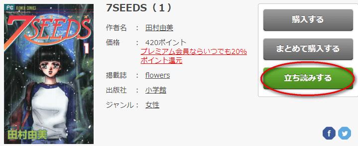 7SEEDSFOD参照