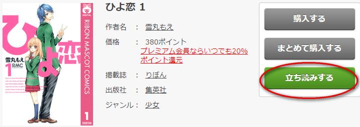 ひよ恋FOD参照