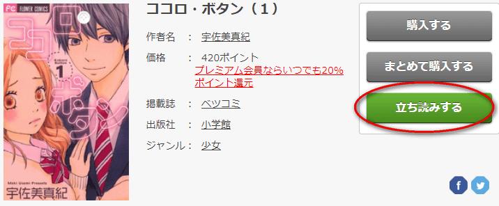 ココロ・ボタンFOD参照