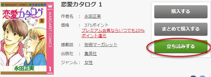 恋愛カタログFOD参照