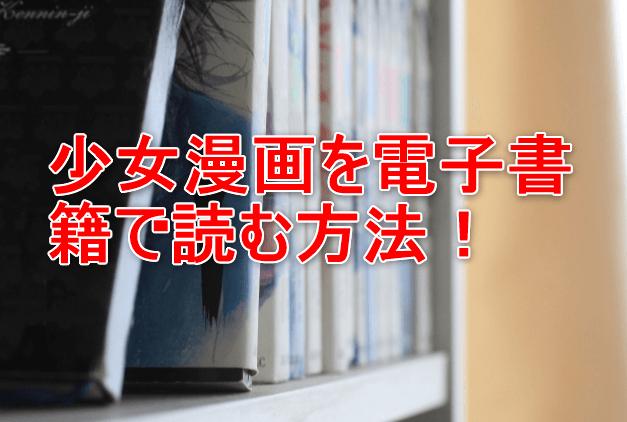 ふつうの恋子ちゃんの電子書籍を無料で読む方法!全巻試し読み&ダウンロード出来てzipやrarより安全に