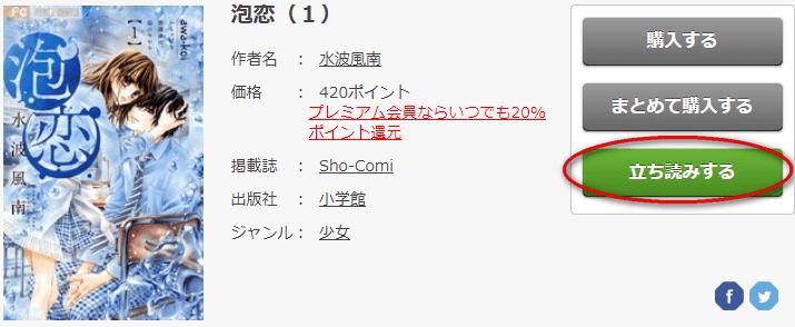 泡恋FOD参照