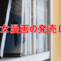少女漫画の最新刊発売日に関する参考画像